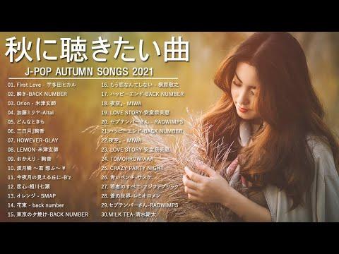 J-POP 秋の歌 【30曲】 秋に聴きたい曲【秋うた・秋ソング・バラード邦】JPOPメドレー邦楽 2021