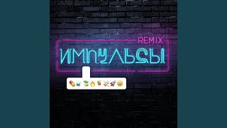 Импульсы (Leo Burn & Alexx Slam Radio Mix)
