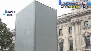 英 チャーチル像にカバー 反人種差別デモ過激化(20/06/13)