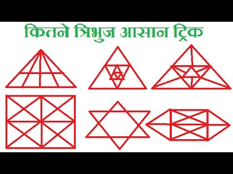 REASONING | TRICK TO COUNT NUMBER OF TRIANGLE |त्रिभुजों की