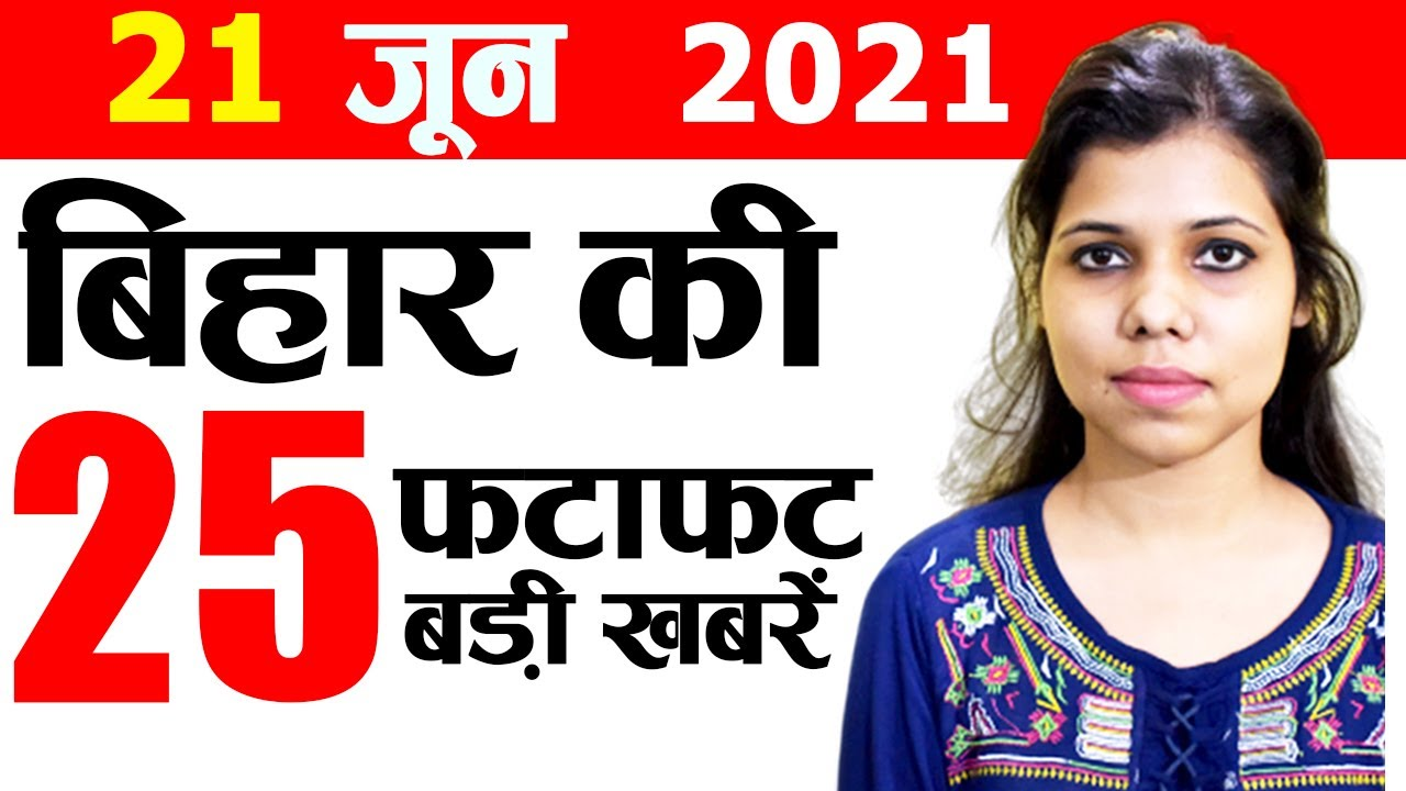 Bihar 21st June 2021.Info of Araria,Buxar,Jehanabad,Madhubani,Rohtas,Siwan,International Yoga Day.