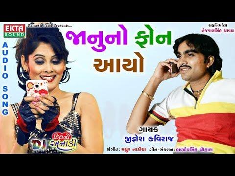 Jignesh Kaviraj - Janu No Phone Aayo   New Gujarati DJ Mix Song 2017   Full Audio   RDC Gujarati