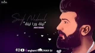 ريمكس ليلة ورا ليلة - سيف نبيل -Lela Wara Leila (Awji Remix ) Saif Nabeel