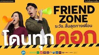 Friend Zone โดนทุกดอก!!