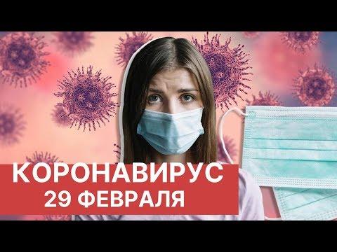 Коронавирус. Последние новости
