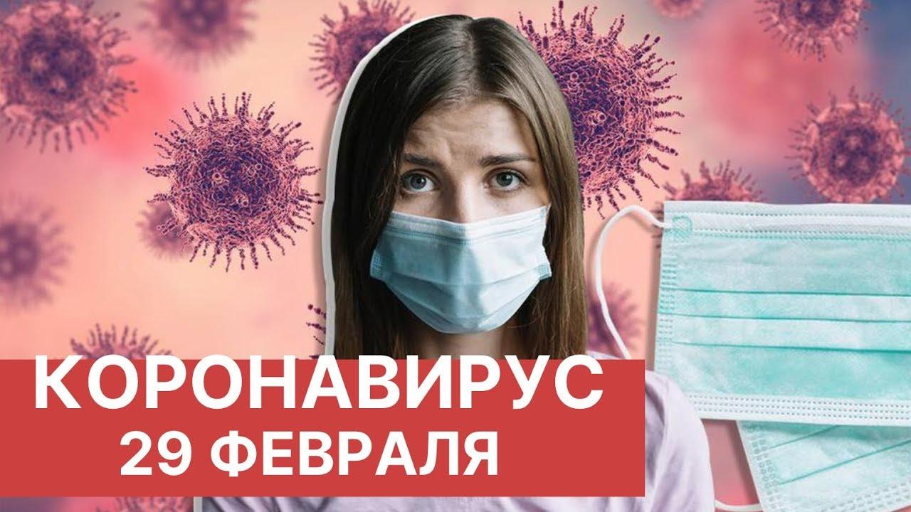 Коронавирус. Последние новости 29 февраля (29.02.2020). Распространение коронавируса из Китая