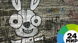 Был ли Бэнкси: в Испании спорят об авторе новых граффити - МИР 24