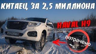 Сломали Самый Дорогой Китайский Авто / Haval H9
