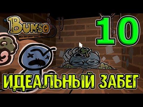 Мертвый Бамбо - персонаж, у которого только 1 ход / The Legend Of Bum-Bo прохождение