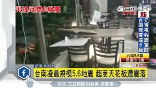 台南凌晨規模5.6地震 超商天花板遭震落│三立新聞台