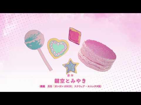 Happy Sugar Life OP ハピシュガアニメ
