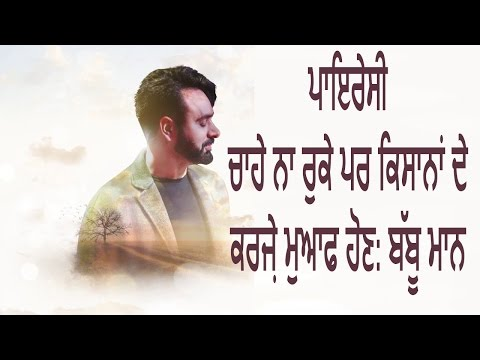 Babbu Maan on Farmers debt II Music Piracy II Ek C Pagal II Fivewood