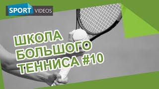Школа большого тенниса. Урок №10: укороченный удар и свеча