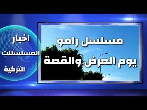 مسلسل رامو الحلقة 1 اخيرا تم الاعلان عن يوم العرض واليكم القصة باختصار