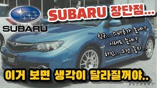 [호주 중고차 구매가이드 6탄] 스바루. SUBARU.…