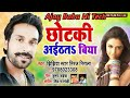 Download छोटकी अइठत बिया ✔✔ Hi Fi Toing Mix Song✔✔ Dj Ajay Babu Hi Teck ✔✔Durjanpur Gonda✔✔ 9628719441