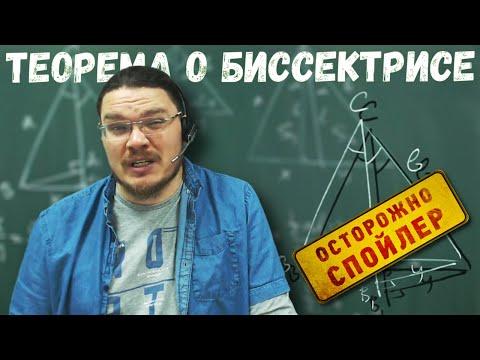 Теорема о биссектрисе угла треугольника | Осторожно, спойлер! | Борис Трушин |