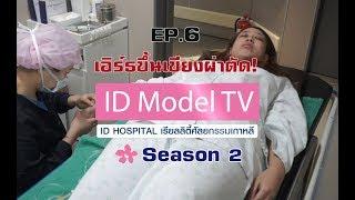 ID MODEL TV SS 2 เรียลลิตี้ศัลยกรรมเกาหลี ซีซั่น 2 EP.6 เอิร์ธขึ้นเขียงผ่าตัดคนสุดท้ายแล้ว