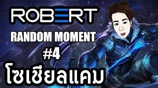 ROBERT RANDOM MOMENT #4 : โซเชียลลลลลแคมมมมมม