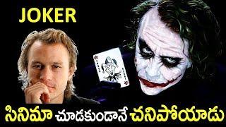 తన నటించిన సినిమా చూడకుండానే చనిపోయాడు   Heath Ledger (The Joker) Biography & Lifestyle   Sumantv