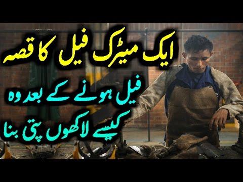 Aik Matric Fail Ka Qissa Peer Zulfiqar Ahmed Naqshbandi