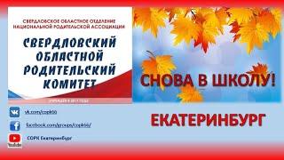 #СноваВшколу   город Екатеринбург Свердловской области 2019-2020 уч.год