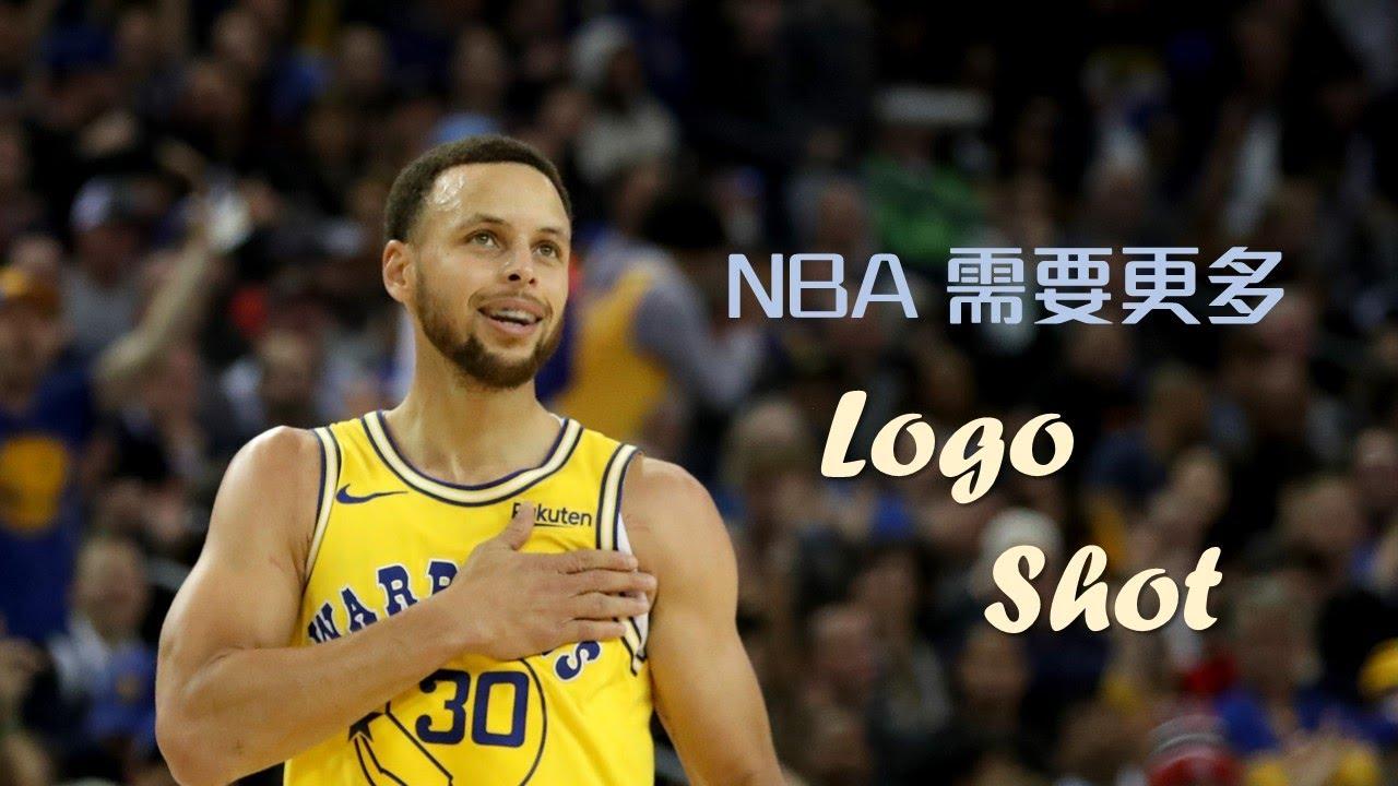 你在乎「贏球」還是「命中率」?NBA 需要更多 Logo Shot!|追追熊聊籃球