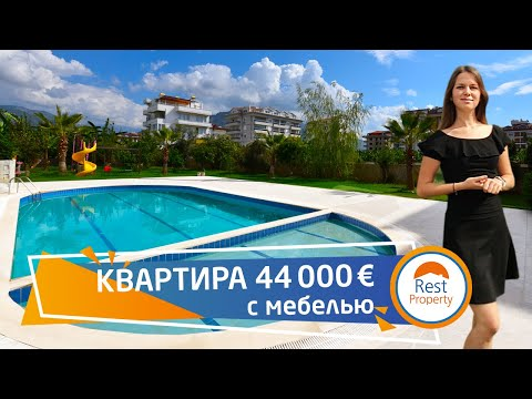 Купить недорого квартиру в Турции, Кестель, Алания. Недорогая недвижимость в Турции    RestProperty