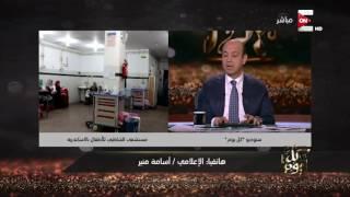 أسامة منير: شركتي تتبرع بحمله إعلانات لأخر العام على راديو مصر نجوم إف إم وردايو 9090 لـ ابوالريش