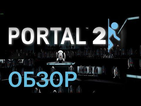 Portal 2 Обзор