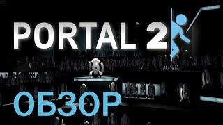 обзор игры: Portal 2