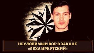 "Судьба неуловимого вора в законе ""Лехи Иркутского""!"