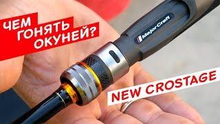 Чем ловить окуней? Новый ультралайт New Crostage - обзор! Major Craft New Crostage - первый взгляд