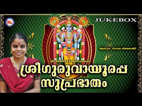 SREE GURUVAYOORAPPA SUPRABHATHAM2  Hindu Devotional Songs Malayalam   SreeKrishna Audio Jukebox