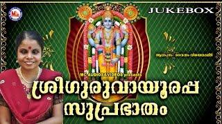 Sree Guruvayurappa Suprabhatham 2 | Vaikom Vijayalakshmi