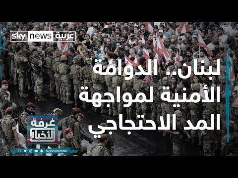 لبنان.. الدوامة الأمنية لمواجهة المد الاحتجاجي  - نشر قبل 3 ساعة