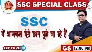 SSC में आजकल ऐसे प्रश्न पूछे जा रहे हैं | General Studies | SSC Special Class | 12:00 pm