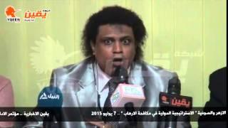 يقين | رئيس النادي الدولي لسفراء السلام : يجب علينا كمصريين مسلمين ومسيحيين مقاطعة امريكا وبريطانية