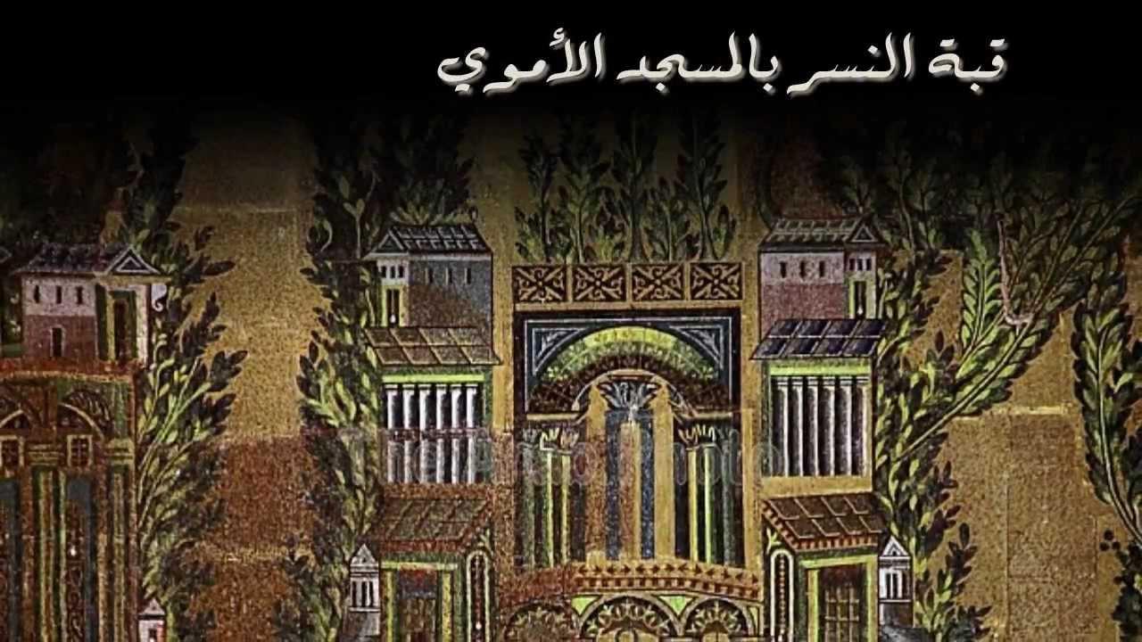 اهمية المدارس العلمية الاسلامية في العصر الاموي واثرها في البناء الحضاري