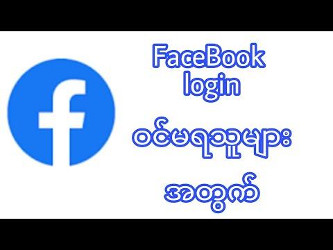 FB Loginဝင်မရသူများLoginဝင်နည်း
