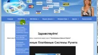 видео Электронные деньги под прицелом НБУ