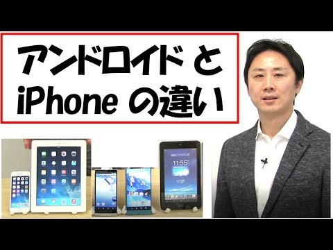 iPhone(アイフォン)とAndroid(アンドロイド)の違い。入門講座【音速パソコン教室】
