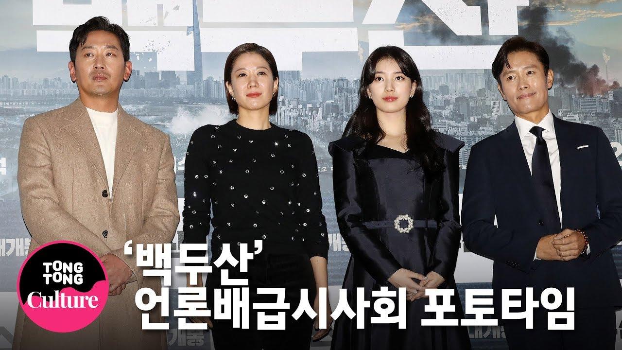 [이병헌(Lee Byung Hun)x하정우(Ha Jung Woo)x전혜진x배수지(SUZY) @ 영화 '백두산' 언론배급시사회 포토타임 [통통TV]
