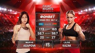 Мария Агапова  vs Лилия Казак / Mariya Agapova vs Liliya Kazak