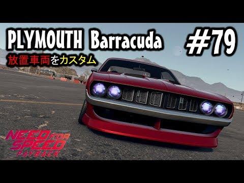 #79Mayoの【NFS PB】Need For Speed Payback(ニードフォースピード ペイ ...