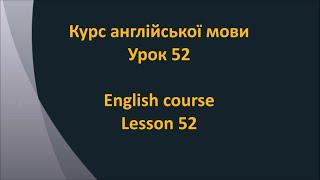 Англійська мова. Урок 52 - В магазині