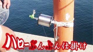 防波堤から箸一本で大物を狙え#2「ハローぶんぶん釣り」