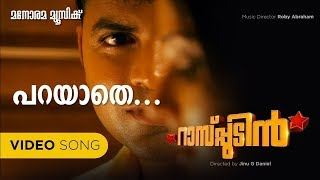 Parayathe song from Rasputin - Malayalam Movie