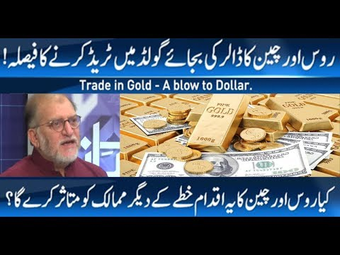Trade in Gold - A Blow to Dollar | Harf e Raaz with Orya Maq