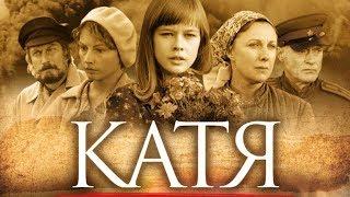 «Катя» и «Катя. Продолжение» на НТВ Сериал!